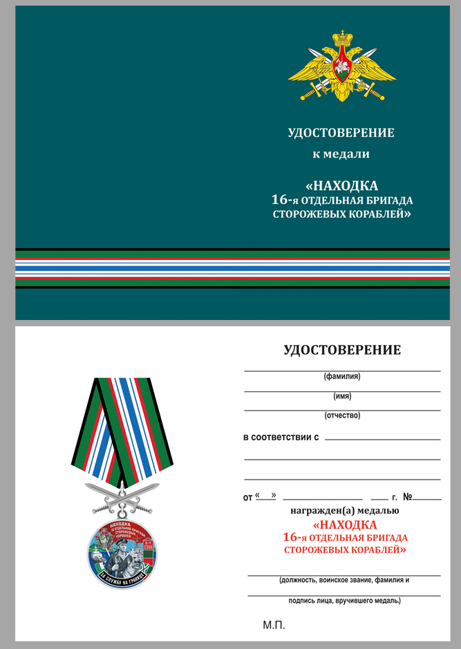 """Удостоверение к медали """"За службу в 16-ой ОБрПСКР Находка"""""""