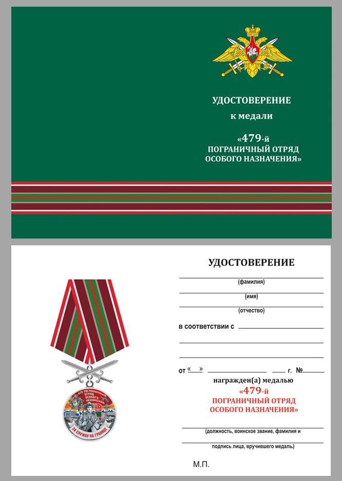 """Удостоверение к медали """"За службу в 479 ПООН"""""""