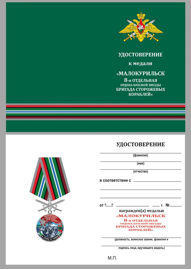 """Удостоверение к медали """"За службу в 8-ой ОБСКР Малокурильское"""""""