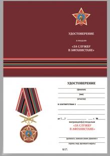 """Удостоверение к медали """"За службу в Афганистане"""""""