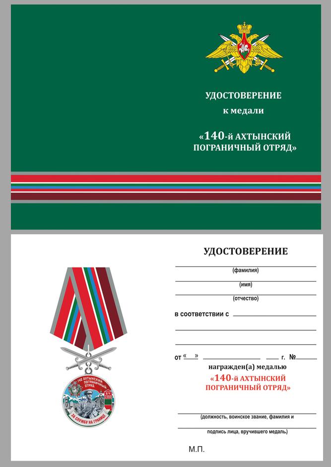 """Удостоверение к медали """"За службу в Ахтынском пограничном отряде"""""""