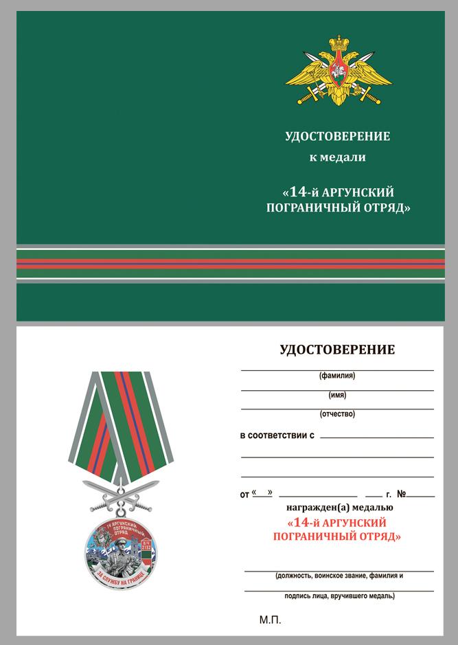 """Удостоверение к медали """"За службу в Аргунском пограничном отряде"""""""