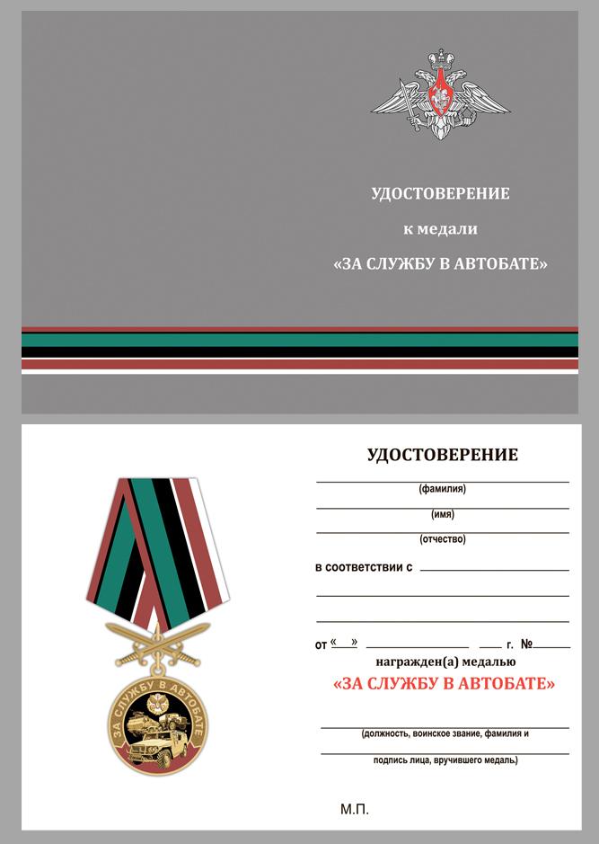 """Удостоверение к медали """"За службу в Автобате"""""""