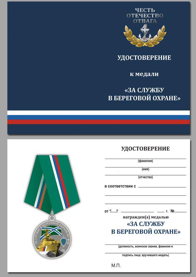 """Удостоверение к медали """"За службу в береговой охране"""""""