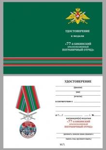 """Удостоверение к медали """"За службу в Бикинском пограничном отряде"""""""