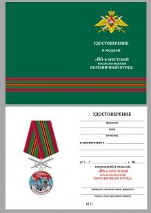 """Удостоверение к медали """"За службу в Брестском пограничном отряде"""""""