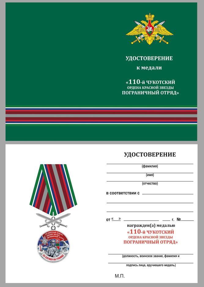 """Удостоверение к медали """"За службу в Чукотском пограничном отряде"""""""