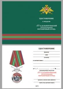 """Удостоверение к медали """"За службу в Дальнереченском пограничном отряде"""""""