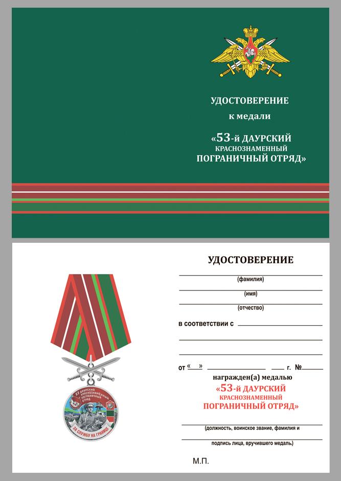 """Удостоверение к медали """"За службу в Даурском пограничном отряде"""""""