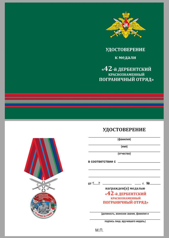 """Удостоверение к медали За службу в Дербентском пограничном отряде"""""""