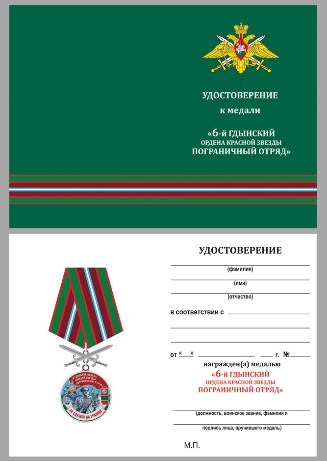 """Удостоверение к медали """"За службу в Гдынском пограничном отряде"""""""