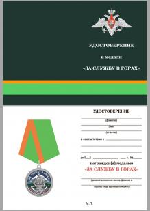 """Удостоверение к медали """"За службу в горах"""""""