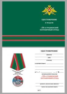 """Удостоверение к медали """"За службу в Гродненском пограничном отряде"""""""