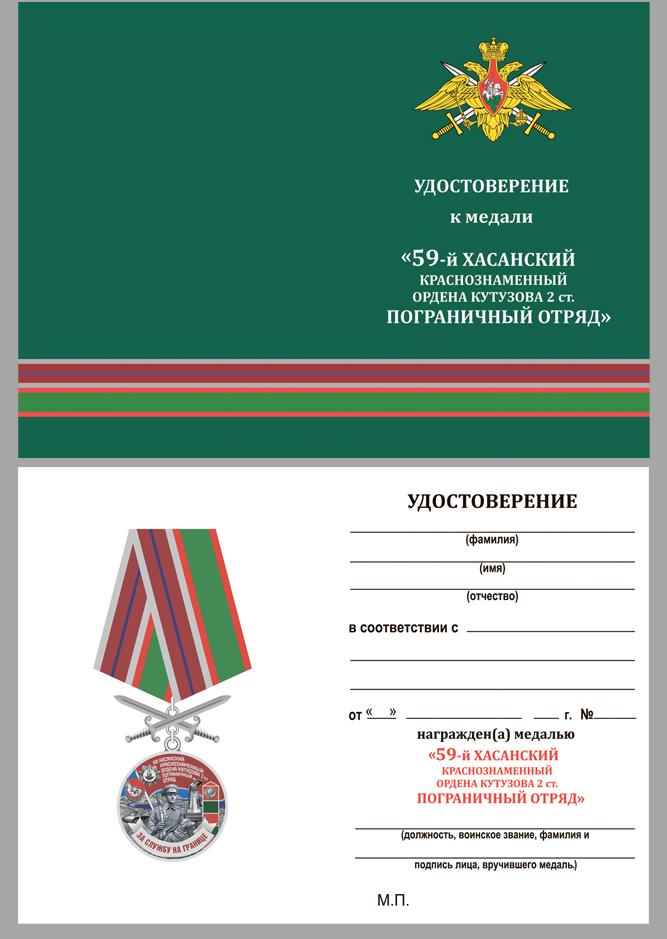 """Удостоверение к медали """"За службу в Хасанском пограничном отряде"""""""