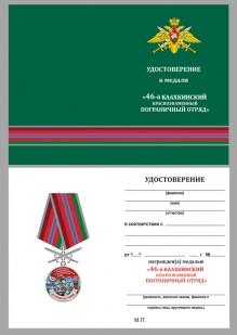 """Удостоверение к медали """"За службу в Каахкинском пограничном отряде"""""""