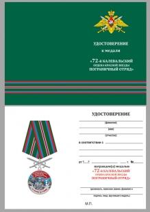 """Удостоверение к медали """"За службу в Калевальском пограничном отряде"""""""