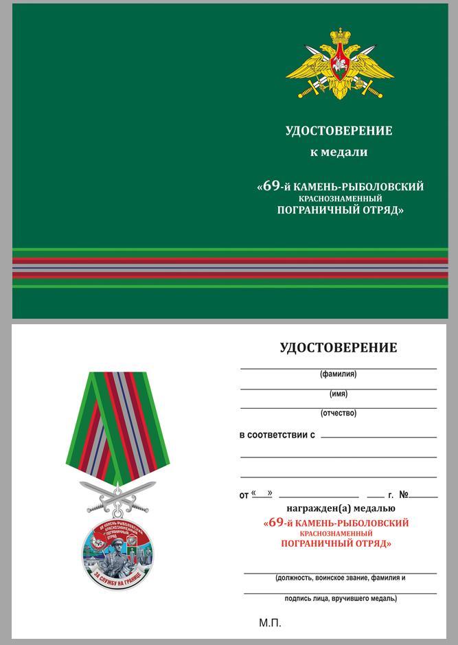 Удостоверение к медали За службу в 69 Камень-Рыболовском погранотряде