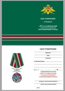 """Удостоверение к медали """"За службу в Клайпедском пограничном отряде"""""""