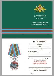 """Удостоверение к медали """"За службу в Курчумском пограничном отряде"""""""