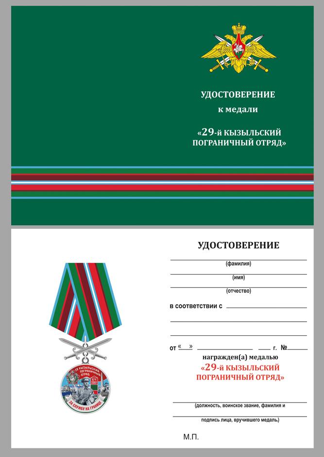 """Удостоверение к медали """"За службу в Кызыльском пограничном отряде"""""""