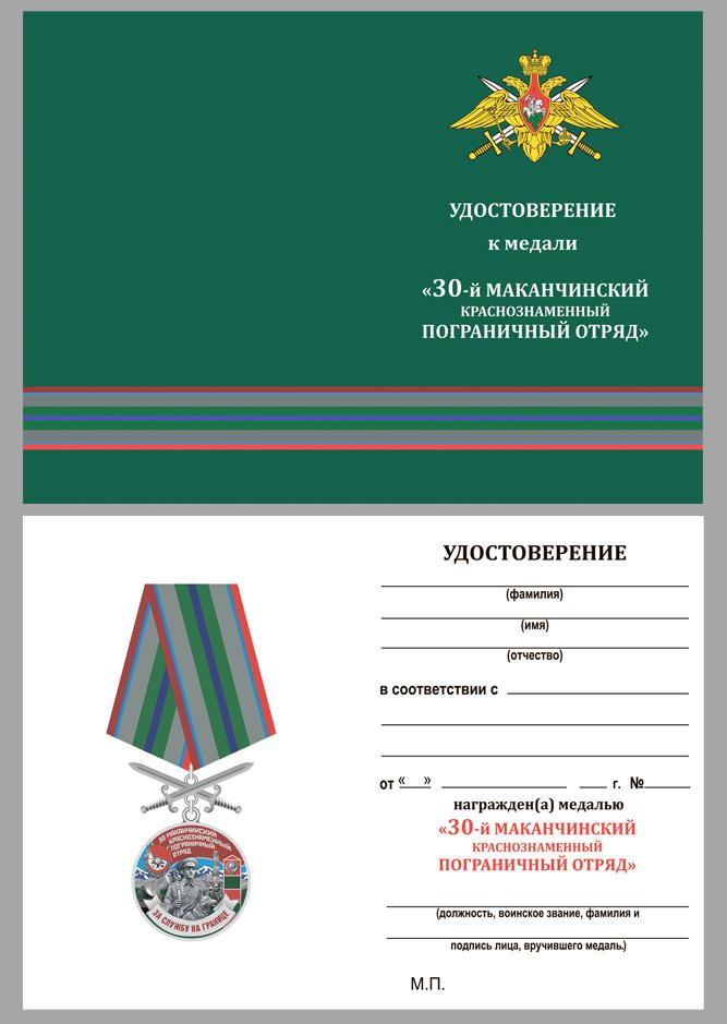 """Удостоверение к медали """"За службу в Маканчинском пограничном отряде"""""""