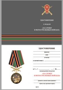 """Удостоверение к медали """"За службу в Мотострелковых войсках"""""""