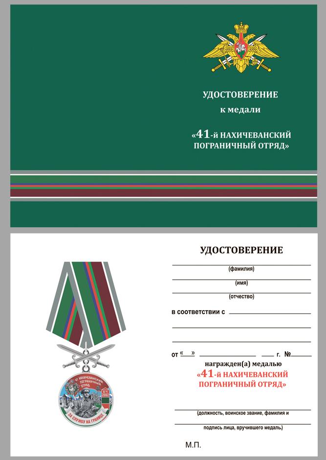 """Удостоверение к медали """"За службу в Нахичеванском пограничном отряде"""""""