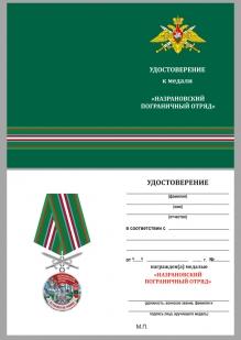 """Удостоверение к медали """"За службу в Назрановском пограничном отряде"""""""