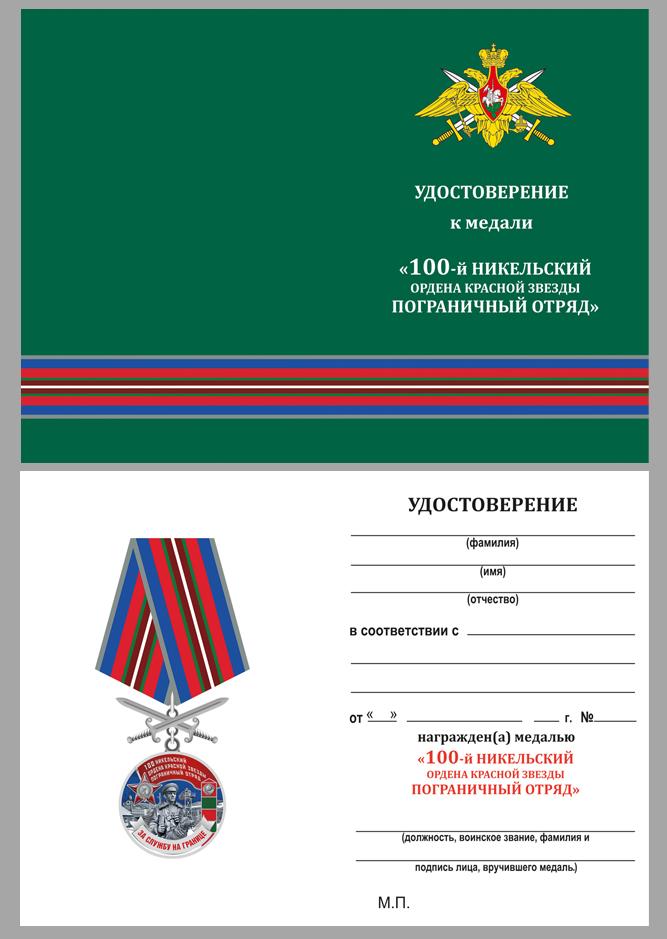 """Удостоверение к медали """"За службу в Никельском пограничном отряде"""""""