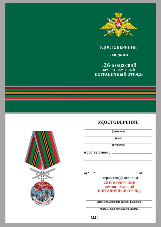 """Удостоверение к медали """"За службу в Одесском пограничном отряде"""""""