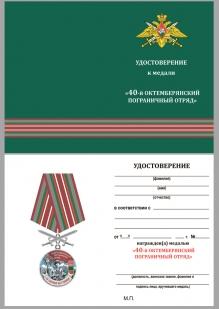 """Удостоверение к медали """"За службу в Октемберянском пограничном отряде"""""""