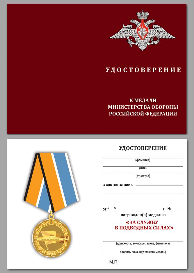 """Удостоверение к медали """"За службу в подводных силах"""" МО РФ"""