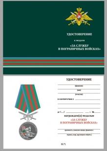 Удостоверение к медали За службу в Пограничных войсках