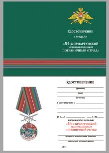 """Удостоверение к медали """"За службу в Приаргунском пограничном отряде"""""""