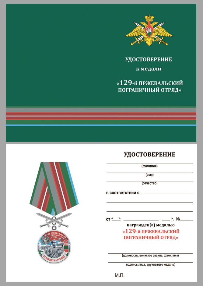 """Удостоверение к медали """"За службу в Пржевальском пограничном отряде"""""""