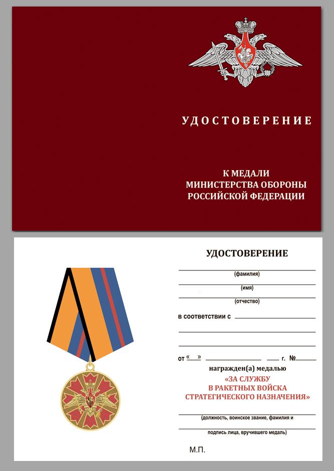 """Удостоверение к медали """"За службу в Ракетных войсках стратегического назначения"""""""