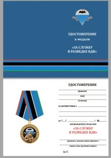 Удостоверение к медали За службу в разведке ВДВ
