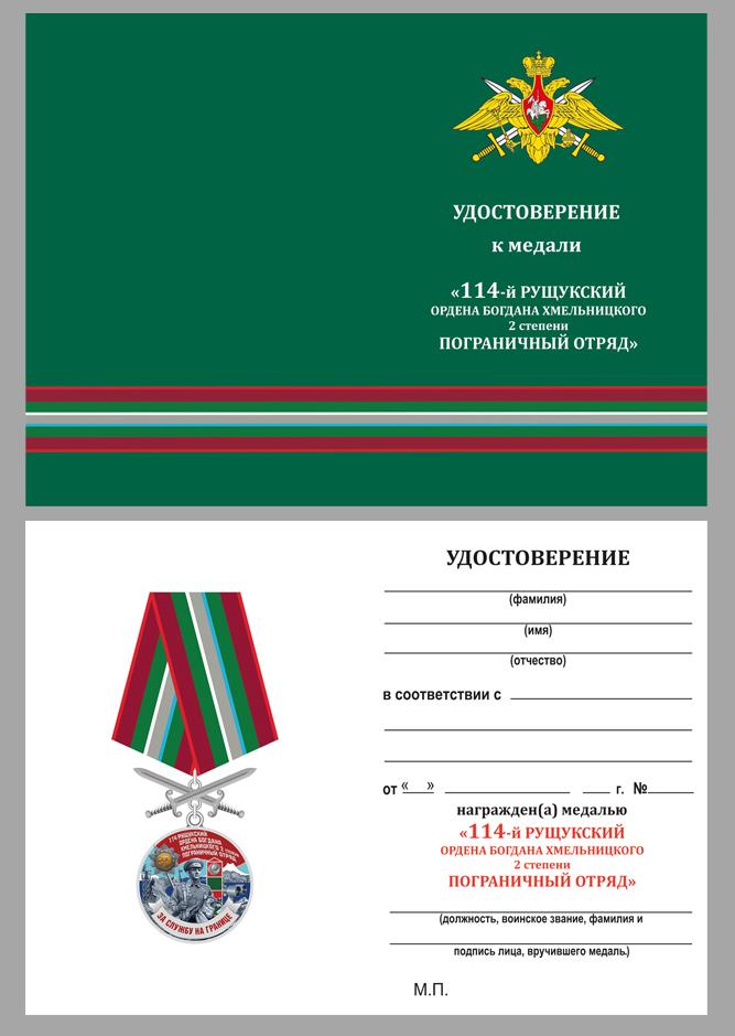 """Удостоверение к медали """"За службу в Рущукском пограничном отряде"""""""