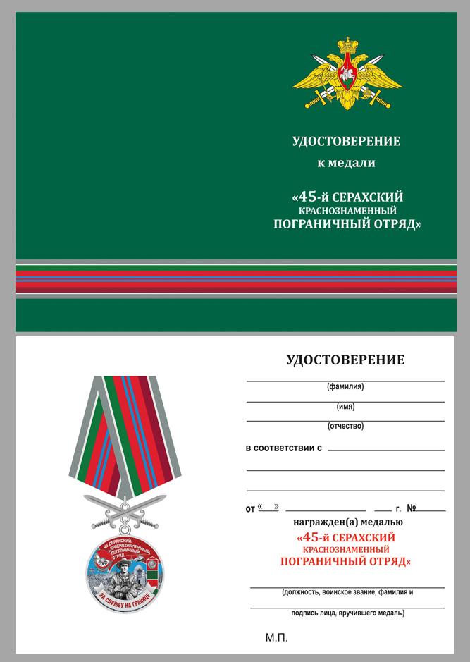 """Удостоверение к медали """"За службу в Серахском пограничном отряде"""""""