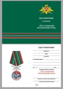 """Удостоверение а медали """"За службу в Сочинском пограничном отряде"""""""