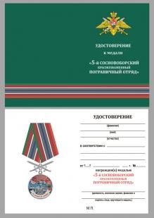 """Удостоверение к медали """"За службу в Сосновоборском пограничном отряде"""""""