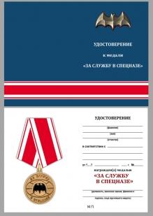 """Удостоверение к медали """"За службу в спецназе"""""""