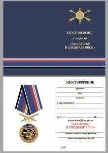 Удостоверение к медали За службу в спецназе РВСН