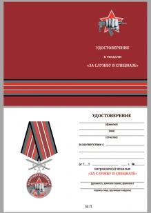 Удостоверение к медали За службу в Спецназе с мечами