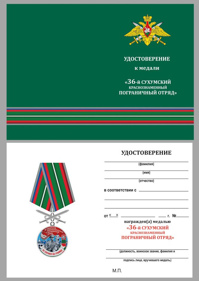 """Удостоверение к медали """"За службу в Сухумском пограничном отряде"""""""