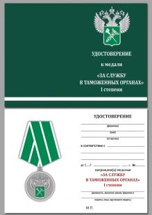 """Удостоверение к медали """"За службу в таможенных органах"""" 1 степени"""