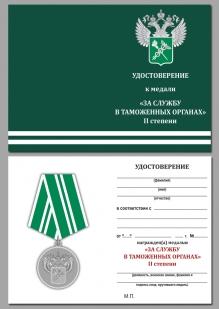 """Удостоверение к медали """"За службу в таможенных органах"""" 2 степени"""