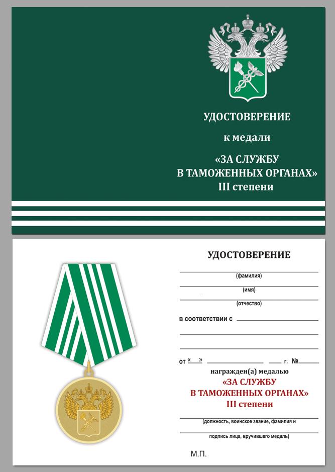 """Удостоверение к медали """"За службу в таможенных органах"""" 3 степени"""