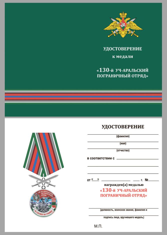 """Удостоверение к медали """"За службу в Уч-Аральском пограничном отряде"""""""