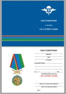 """Удостоверение к медали """"За службу в ВДВ"""""""